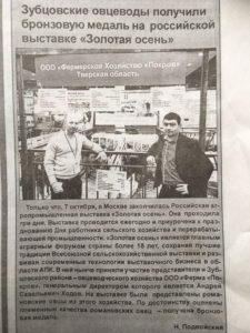 """Бронзовая медаль на выставке """"Золотая осень"""" фермы Покров"""
