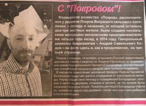 """Статья """"С """"Покровом""""!""""  в газете Зубцовская жизнь 22 февраля 2018 года"""